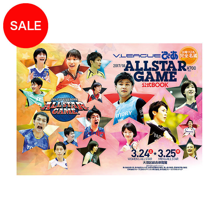 V.LEAGUEぴあ 2017/18ALL STAR GAME公式BOOK