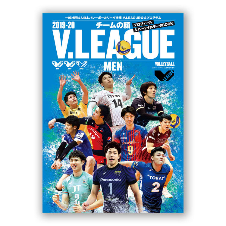 2019-20V.LEAGUE 公式プログラム チームの顔 男子編